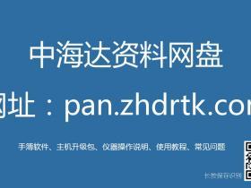 pan.zhdrtk.com