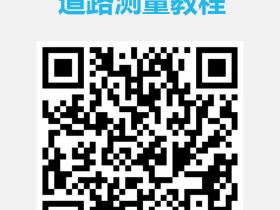 【道路测量_详细教程】 中海达RTK道路测量教程