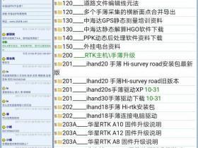如何下载中海达RTK软件、资料?